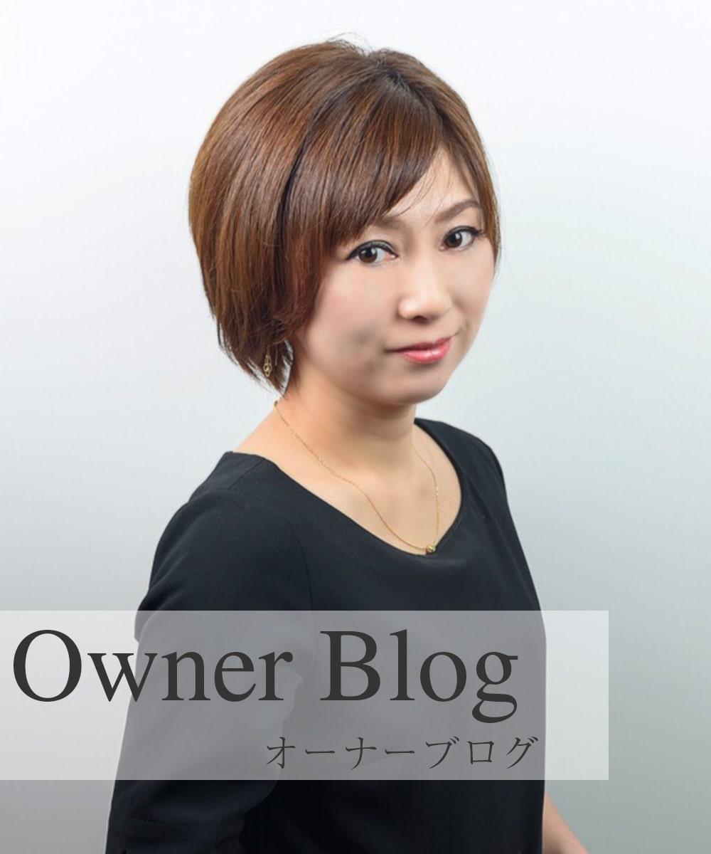 オーナー中野麻里絵のブログ